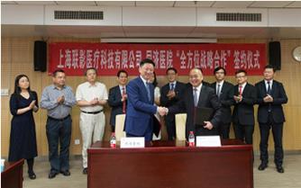 与中华科技大学同济医学院附属同济医院签署全方位合作协议